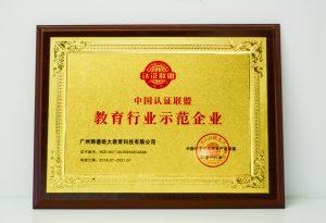 广州师德皓大教育被授予教育行业师范企业
